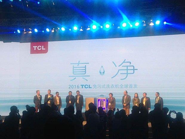 2016TCL免污式洗衣机全球首发!