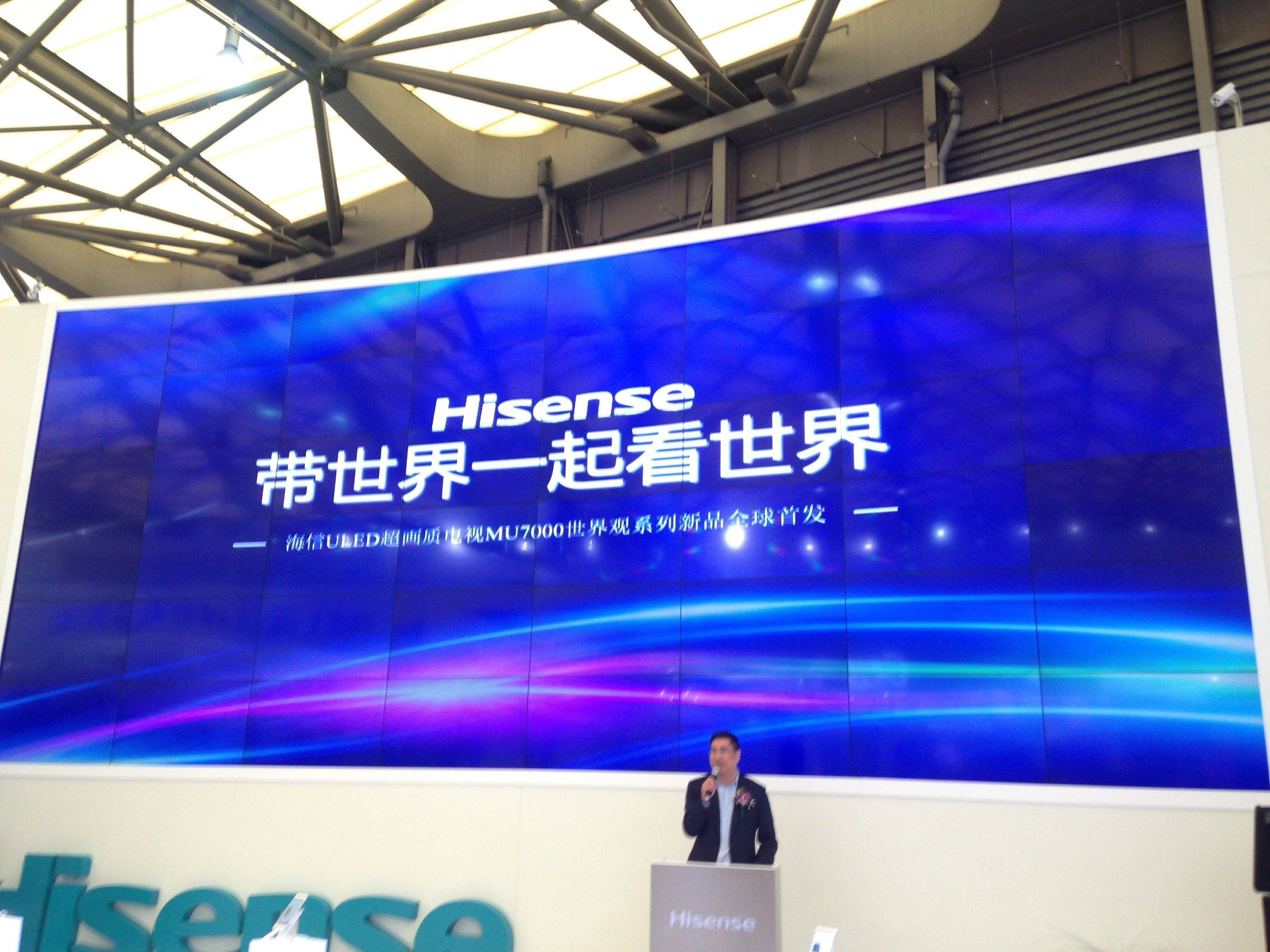 青岛海信有限公司总经理为大家带来全新的海信ULED超画质电视MU7000世界观系列新品的全球首发仪式!