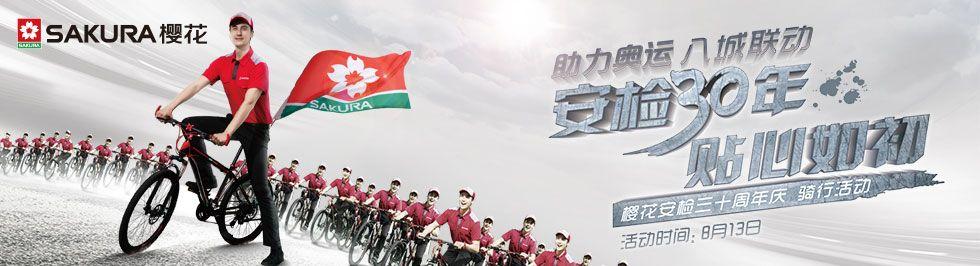 助力奥运,八城联动 樱花安检三十周年庆 骑行活动