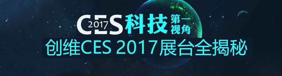 创维CES 2017展台全揭秘