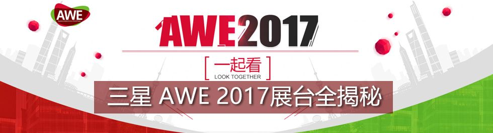 三星 AWE 2017展台全揭秘