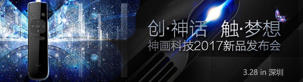 创·神画 触·梦想 神画科技2017新品发布会