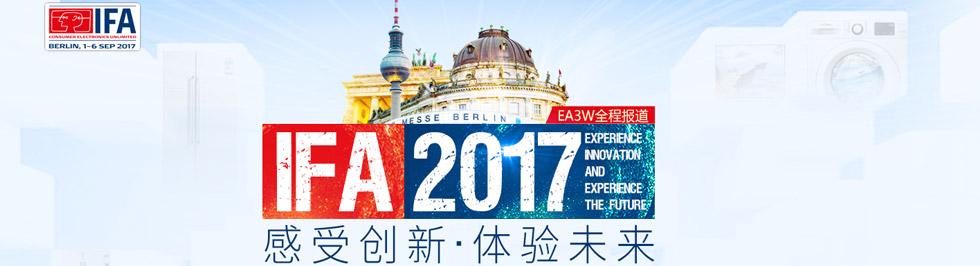 2017IFA德国柏林消费电子展览会全程直播报道