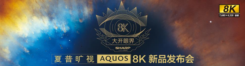 大开眼界!夏普旷世AQUOS 8K新品发布会