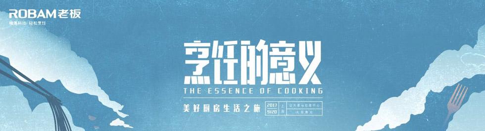 现场直播:烹饪的意义,美好厨房生活之旅