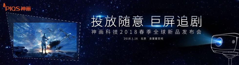 现场直播:神画科技2018春季全球新品发布会