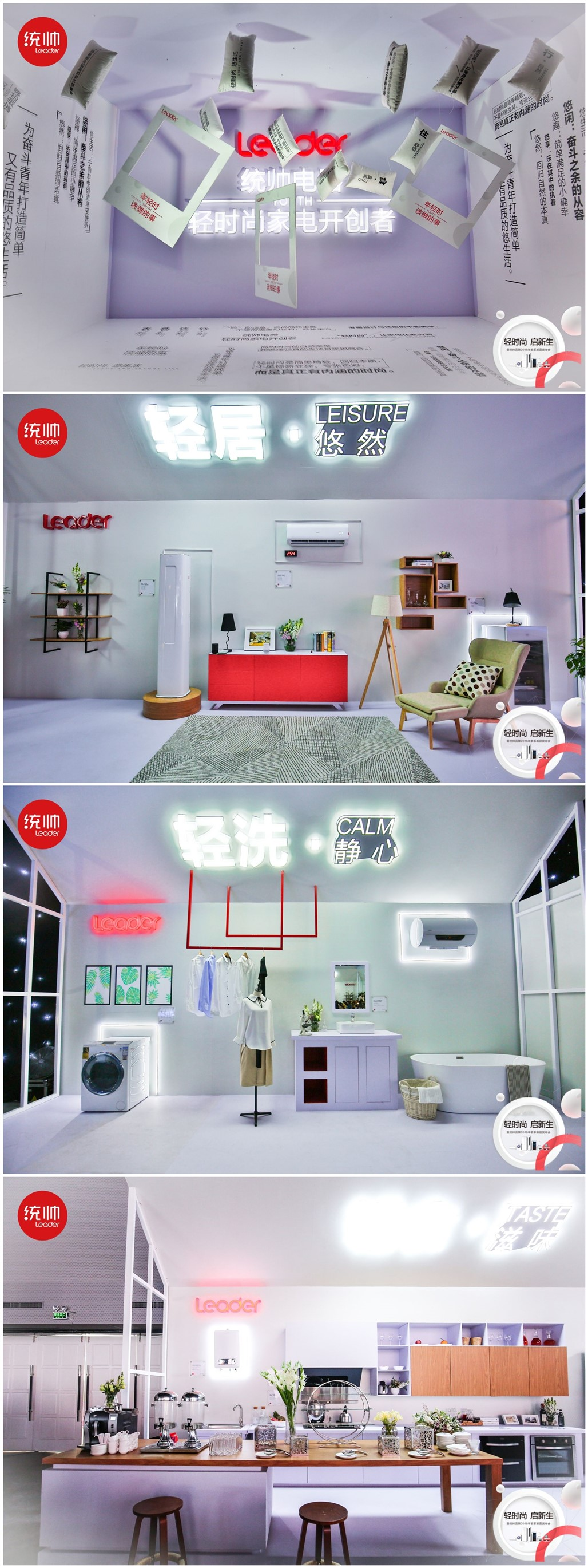 在统帅新品体验区,格调一致的冰箱、空调、热水器、洗衣机、厨电、冷柜等全品类产品齐聚体验厅,组成了简约而时尚的生活场景,给人带来强烈的视觉冲击。