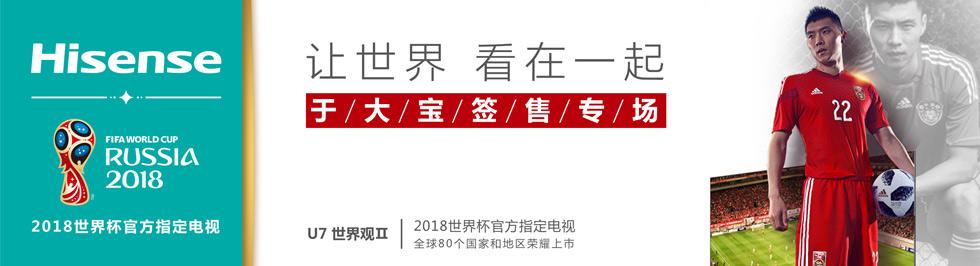 现场直播:让世界 看在一起,海信U7于大宝签售北京专场