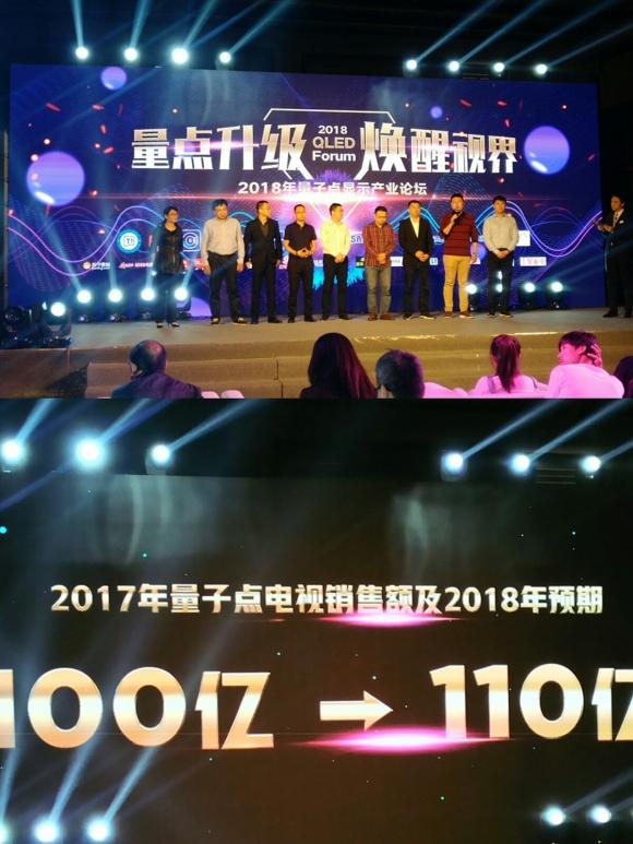 渠道的大咖们纷纷宣誓,为了量子点电视2018年100-110亿的目标而奋斗!还是王成总那句话:2018,量子点要上量!