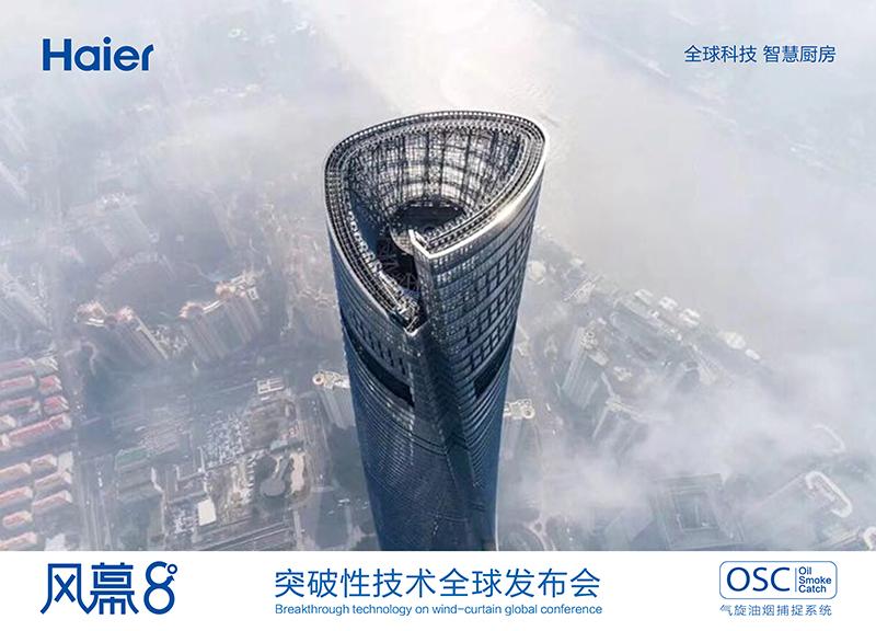 本次活动选择在上海中心这个充满设计感的超高层地标式摩天大楼举行,意味深远。