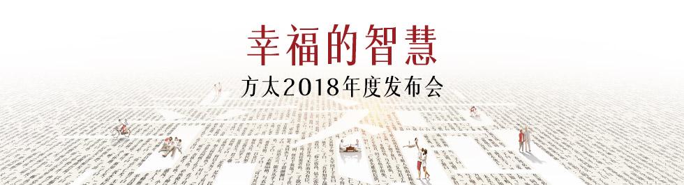 现场直播:幸福的智慧,方太2018年度发布会