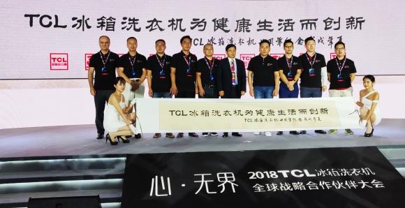 有仪式感的时候到啦,众位领导一下印下印章,展开TCL 冰洗 20年长卷!