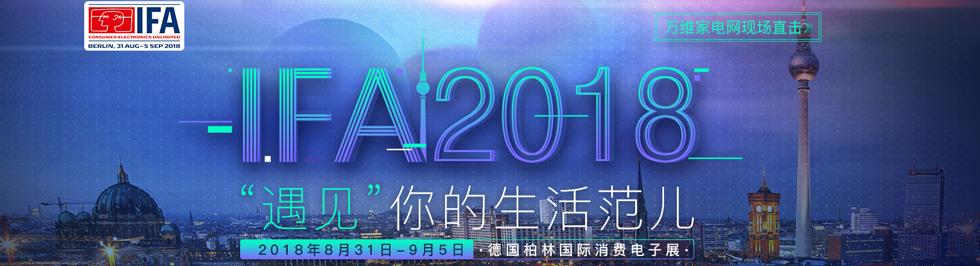IFA 2018德国柏林消费电子展览会全程直播报道