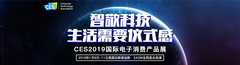 CES 2019美国国际消费类电子产品展览会全程直播报道