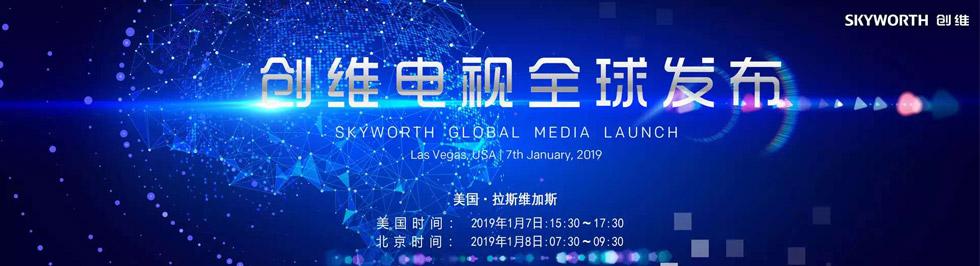 现场直播:2019创维全球品牌战略暨新品发布会