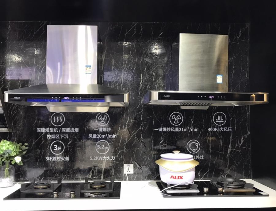 奥克斯厨电烟灶新品展示。