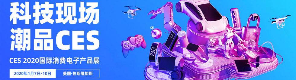 【全程直播】2020CES美国国际消费类电子产品展报道