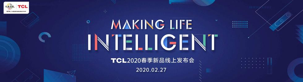 图文直播:TCL 2020春季新品线上发布会