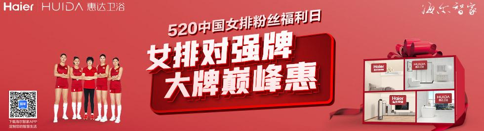 520中国女排粉丝福利日:女排对强牌,大牌巅峰惠