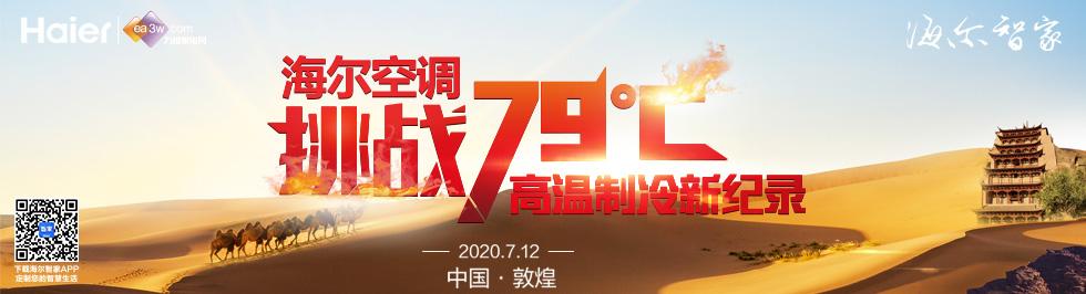 现场直播:海尔空调敦煌沙漠挑战79℃高温制冷新纪录
