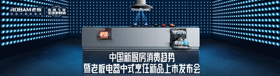 现场直播:中国新厨房消费趋势暨老板电器中式烹饪新品上市发布会