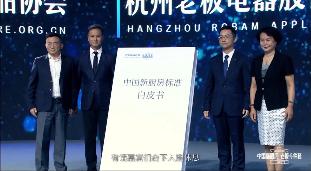 各大重量级嘉宾上台,携手颁布《中国新厨房》白皮书!