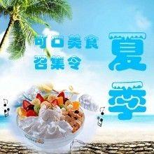 美食圈月赛:夏季可口美食召集令