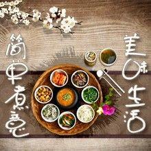 美食圈月赛:简单煮意,美味生活