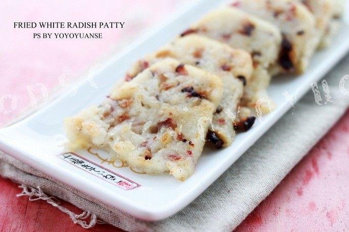 香菇培根版——煎萝卜糕