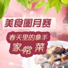 美食圈月赛: 春天里的拿手家常菜