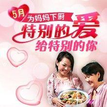 美食圈月赛:特别的爱给特别的你