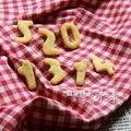 萌萌的数字饼干
