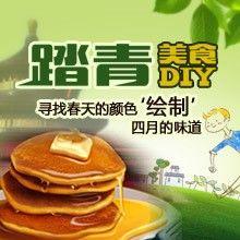 美食圈月赛:踏青美食DIY