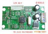 供应USB Mp3 WMA模块 TM2603