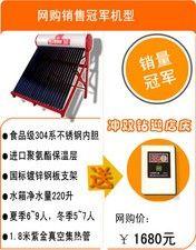 清大四季缘24管1.8米紫金管太阳能热水器阿里特供