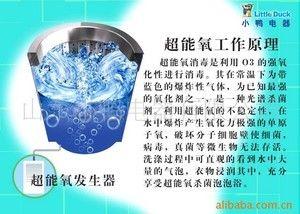 【正品】厂家直供小鸭集团家电有限公司超能氧除菌迷你洗衣机