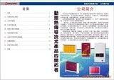 供应康福源/典雅(高)系列/取暖器/电采暖器/电暖器