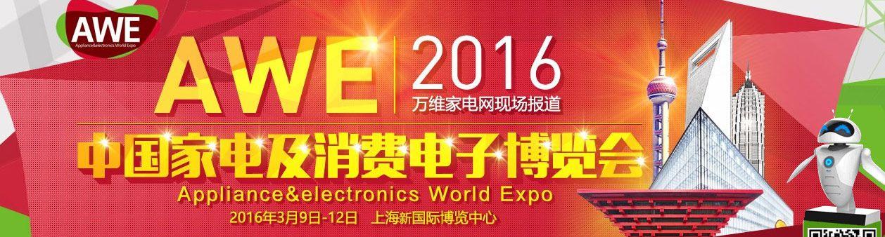 2016中国家电及消费电子博览会(AWE)