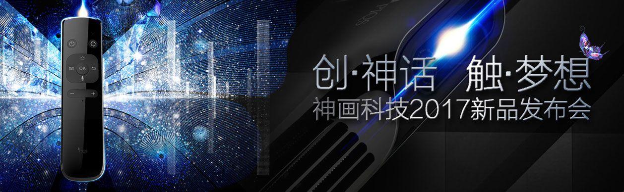 打开电视去现场 海信ULED超画质互联网电视新品上市发布会
