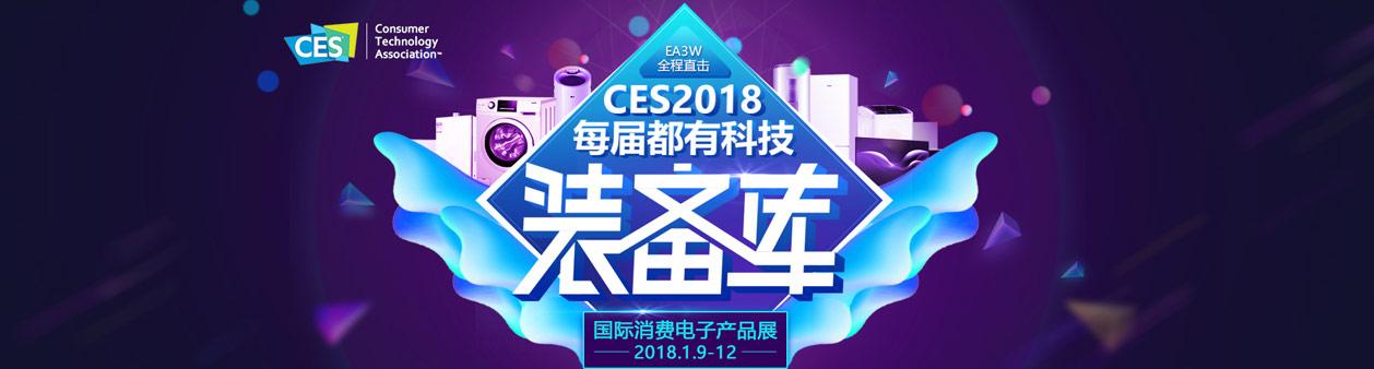 直击CES国际消费类电子产品展
