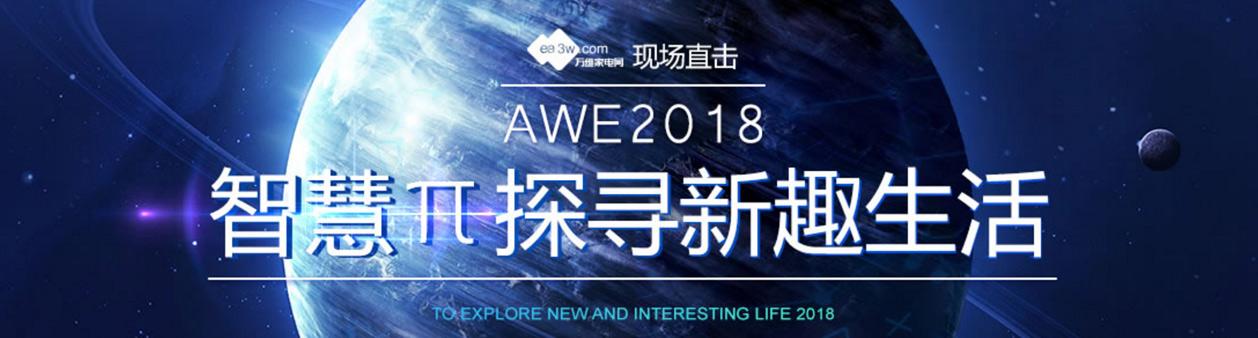 AWE2018:智慧π,探寻新趣生活
