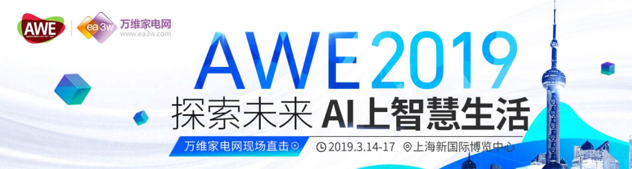 AWE2019:2019中国家电及消费电子博览会