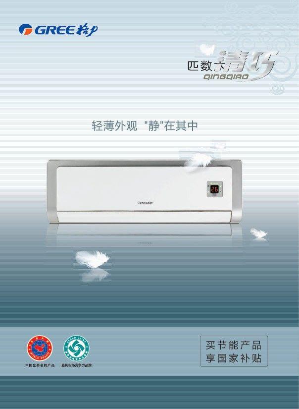 【格力 kfr-50gw/k(50513)b-n2空调说明书】第1页