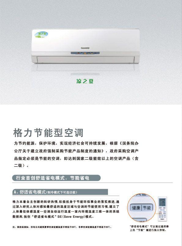 格力kfr-32gw/k(32556)d1-n1空调说明书