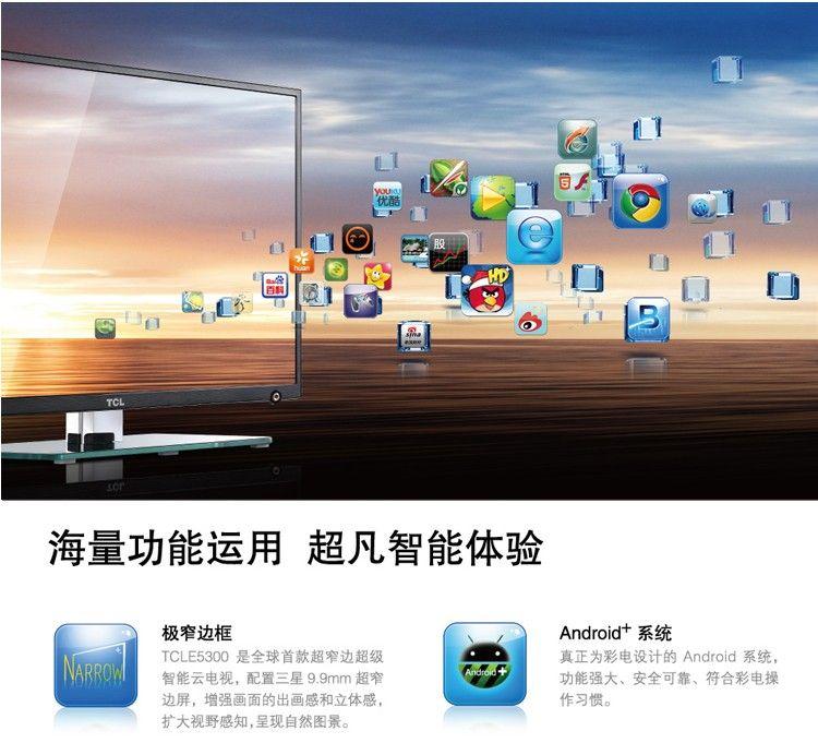 tcl l46e5300d液晶电视