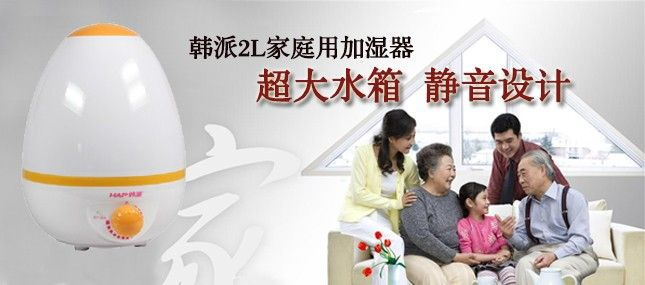 韩派 HP-JS109 2L家庭用加湿器(样机99新 限北京地区用户购买)