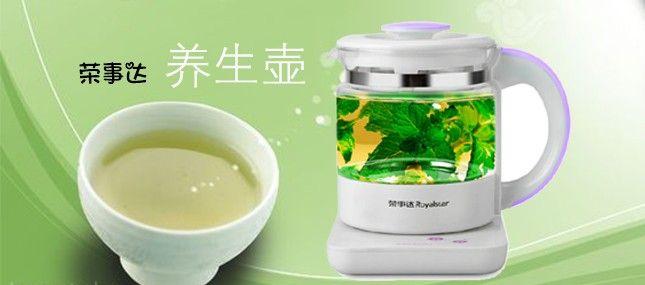 荣事达养生壶YSH12B8 多功能电水壶(样机99新 限北京地区用户购买)