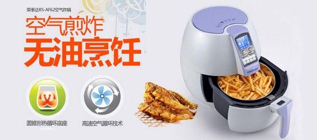 荣事达(Royalstar) RS-AF62L 电脑版 空气炸锅(样机99新 限北京地区用户钱柜娱乐平台)