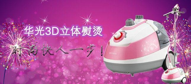 华光(huaguang)挂烫机WY2001-H  3D立体熨烫,2.7L超大水箱!(样机99新 限北京地区用户购买)